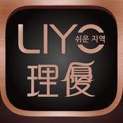 LIYO理優:韓系女裝行動商城 2.22.0