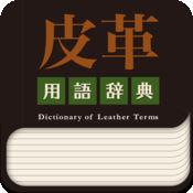 JLIA皮革用語辞典 1.1