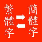 繁体字简体字转...