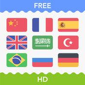 智能翻译 HD (免费)! 1.4.3