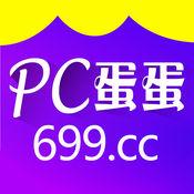 699彩票-pc蛋蛋2...