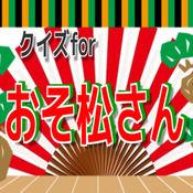 6つ子当てクイズfor【おそ松さん】バージョン 1.0.0