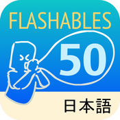 Flashables 50 日本語 Audio 2.0.1