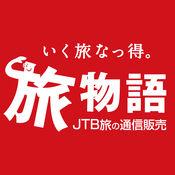JTB旅の通信販売 旅物語 7.8.6