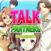 日本Talk Partners〜对话可以与日本人发生,即使你不说日语