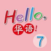 Hello, 華語!Vol 7 ~ Learn Mandarin Chinese for Kids! 1