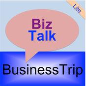 BizTalk-商务英语-出差*展览Lite 2