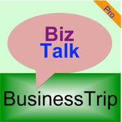 BizTalk-商务英语-出差*展览Pro 2