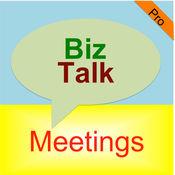 BizTalk-商务英语-会议英语Pro 2