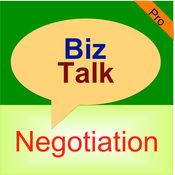 BizTalk-商务英语-談判沟通Pro 2