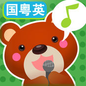 爱唱歌的小熊-早教儿童幼儿宝宝儿歌童谣国粤英语播放器
