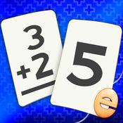 除了闪存卡数学学习帮助游戏免费 2.4