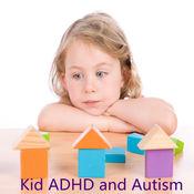 儿童多动症和自...