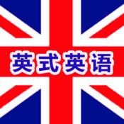 英语听力英式口...