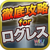 WikiGames for 剣と魔法のログレス 1.0.0