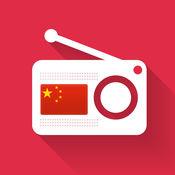 中国国际广播电台 - Radio China - Radios CHIN FREE 1.1