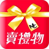Mc賣禮物:時尚最佳送禮首選 2.22.0