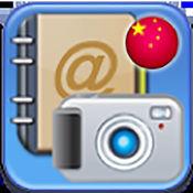 ScanCard Pro- 云脉名片识别 Pro 3.4