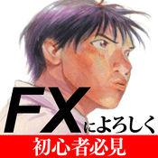 FXによろしく 超初心者のFX安心トレード入門 1.7