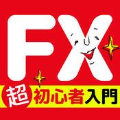 FXのやさしい始め方 無料図解付き入門 for 投資初心者 1.2
