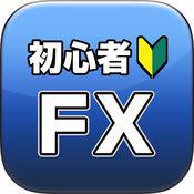 FXの初心者ガイド~FX副業しよう~ 1.4.3