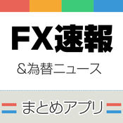 FXニュースまとめ速報 for iPhone 1.3