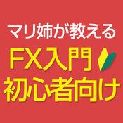 FX入門 マリ姉が教えるFX 1.0.4