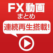 FX動画まとめ!for iPhone 1.3