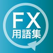 FX用語集-説明漫画付き 1.1.10