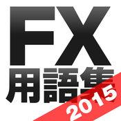 FX用語集アプリ for iPad  1.0.1