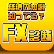 FX診断 あなたの適性を簡易チェック! 1.2