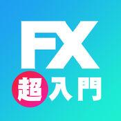FX超入門 - 初心者向けの為替チャート・予想情報が満載 1.