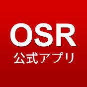 OSR公式アプリ ‐ メンバー専用、お得情報満載 1.7.0