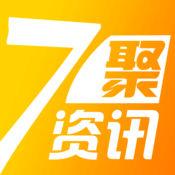 7聚资讯 1