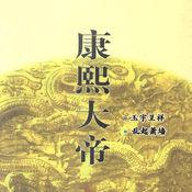 【有聲】康熙大帝之亂起蕭墻 玉宇呈祥 1.0.0