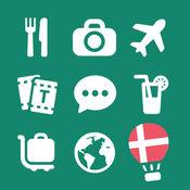 LETS旅游丹麦哥本哈根丹会话指南-丹麦语短句攻略 5.6.0