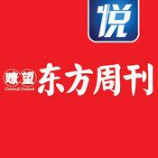 《瞭望东方周刊》 1.1