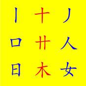 汉字字形知识与技术