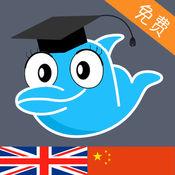 学习英语词汇 - 免费 5.3