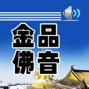 [静心精选]金品佛音 v1.6