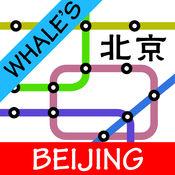 鲸北京地铁地图...
