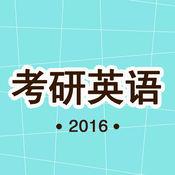 2016考研英语-叽里呱啦墨墨听听力练口语背单词(最高效的扇贝听力口语大全)
