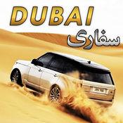 迪拜沙漠野生动物园汽车漂移 1.9