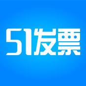 51发票 - 以发票为起点的业务协同平台 1.3.8