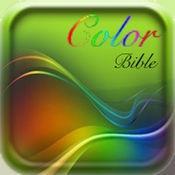 Color Bible - 色彩宝典 1.5
