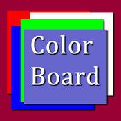 颜色板 1.5