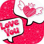 爱 消息 贴纸 - 浪漫 表情符号 1