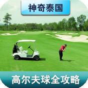 [Amazing Thailand 100 Golf Paradise] 泰国高尔夫球 1.0.