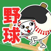 【12球団対応】プロ野球ニュースまとめ 1