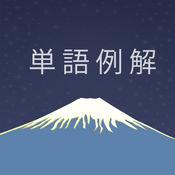 JLPT N1 日语一级单词例解练习